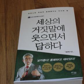 세상의 거짓말에 웃으면서 답하다 - 남시언의 맛있는 책 읽기(204)