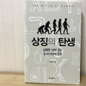 상징의 탄생 - 짤막한 책리뷰(218)