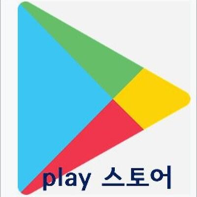 구글 플레이 앱 업데이트 변경 방법 - 앱 자동 업데이트 중지 및 자동,와이파이 통한 앱 업데이트 변경 [ Play 스토어 앱 ]