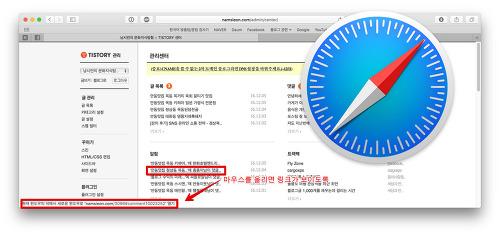 mac용 사파리 링크 주소 URL 미리보기