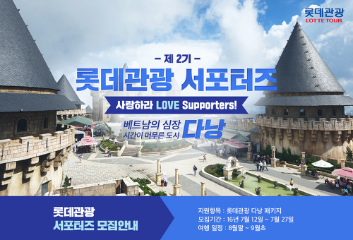 다낭 패키지를 즐길 수 있는 롯데관광 서포터즈 2기 모집 중