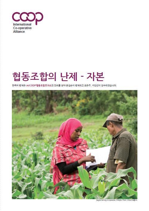 「협동조합의 난제 - 자본」(ICA) 한국어판