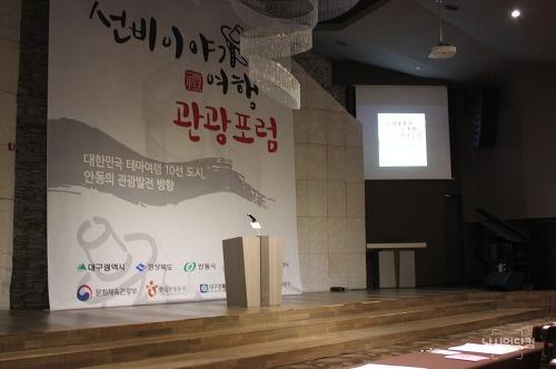 선비이야기여행 관광포럼 안동 그랜드호텔 패널 참석 후기