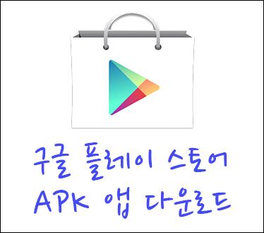구글 플레이 스토어 안드로이드 APK 앱 PC로 다운받는 방법
