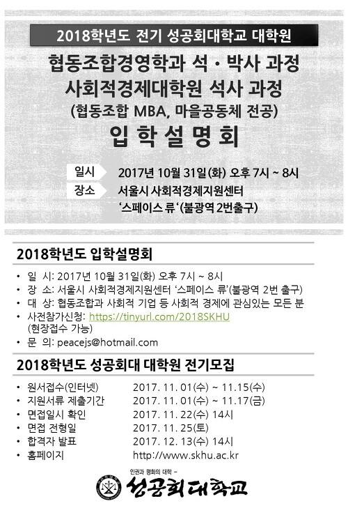 2018학년도 협동조합경영학과 및 사회적경제대학원 입학설명회
