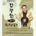 전설의 DJ 김광한 1주기 추모음악회
