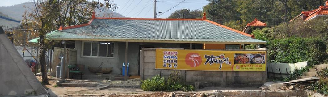 [김포/검단 맛집] 몸 보신이 필요할 땐, 대곡동 감나무집