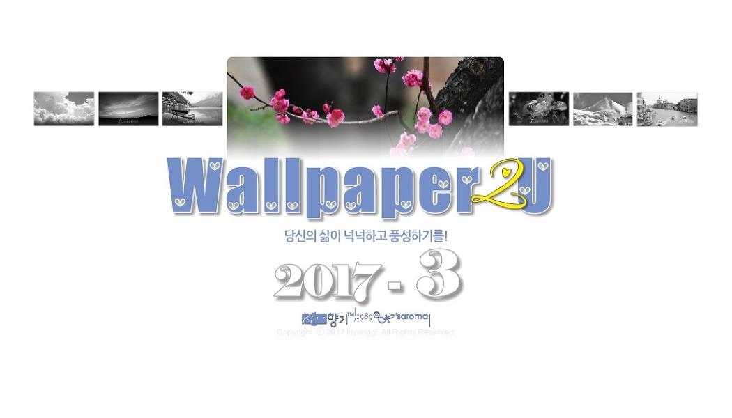 바탕화면 2017.3. [ Wallpaper2U! 2017-3 ]