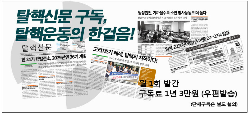탈핵신문 구독, 탈핵운동의 한 걸음입니다!!