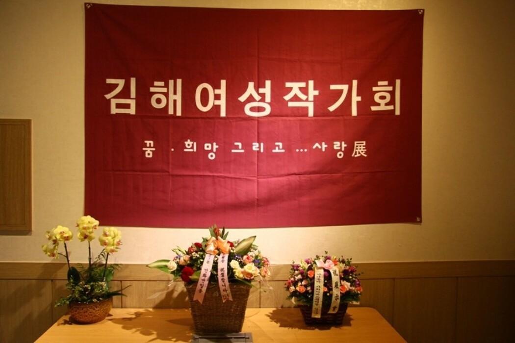 김해 여성작가회 꿈 희망 그리고 사랑 전시회