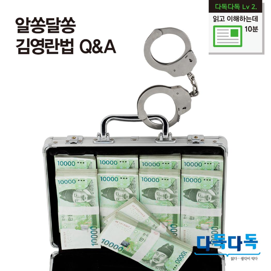 알쏭달쏭 김영란법 Q&A