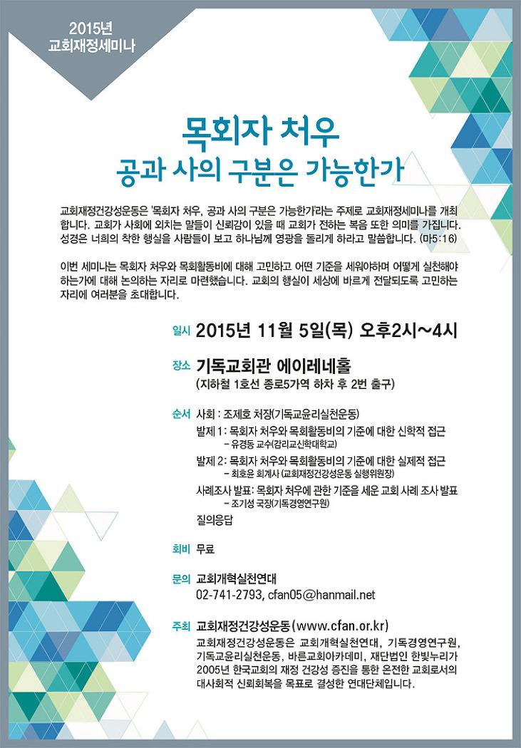 2015 교회재정세미나 안내