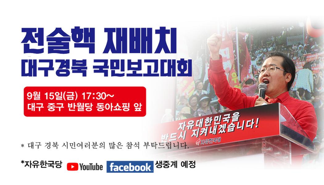 대구, 전술핵재배치 국민요구대회