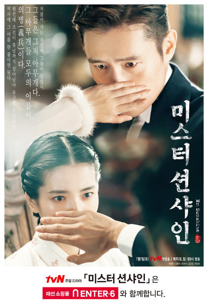 엔터식스, tvN '미스터 선샤인' 제작지원 이벤트