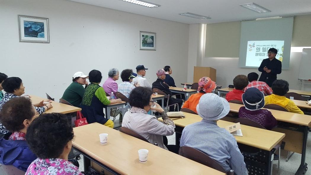 2018. 5. 9 삼산종합사회복지관 웰다잉 프로그램 개강