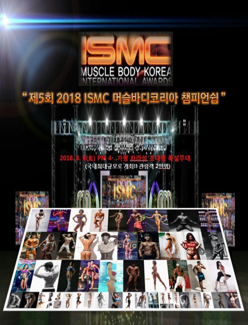 """2018"""" 제5회 ISMC머슬바디코리아 챔피언쉽 8.."""