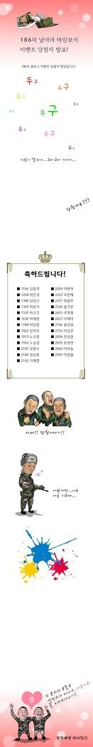 186차 날아라 마린보이 이벤트 당첨자 공개!