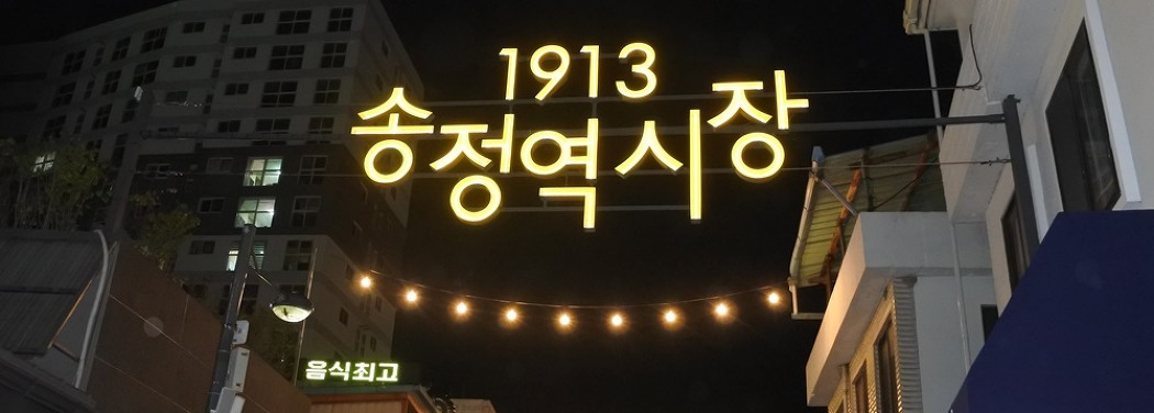 머무르되, 변화하는 광주광역시 명소 1913 송정역 시장