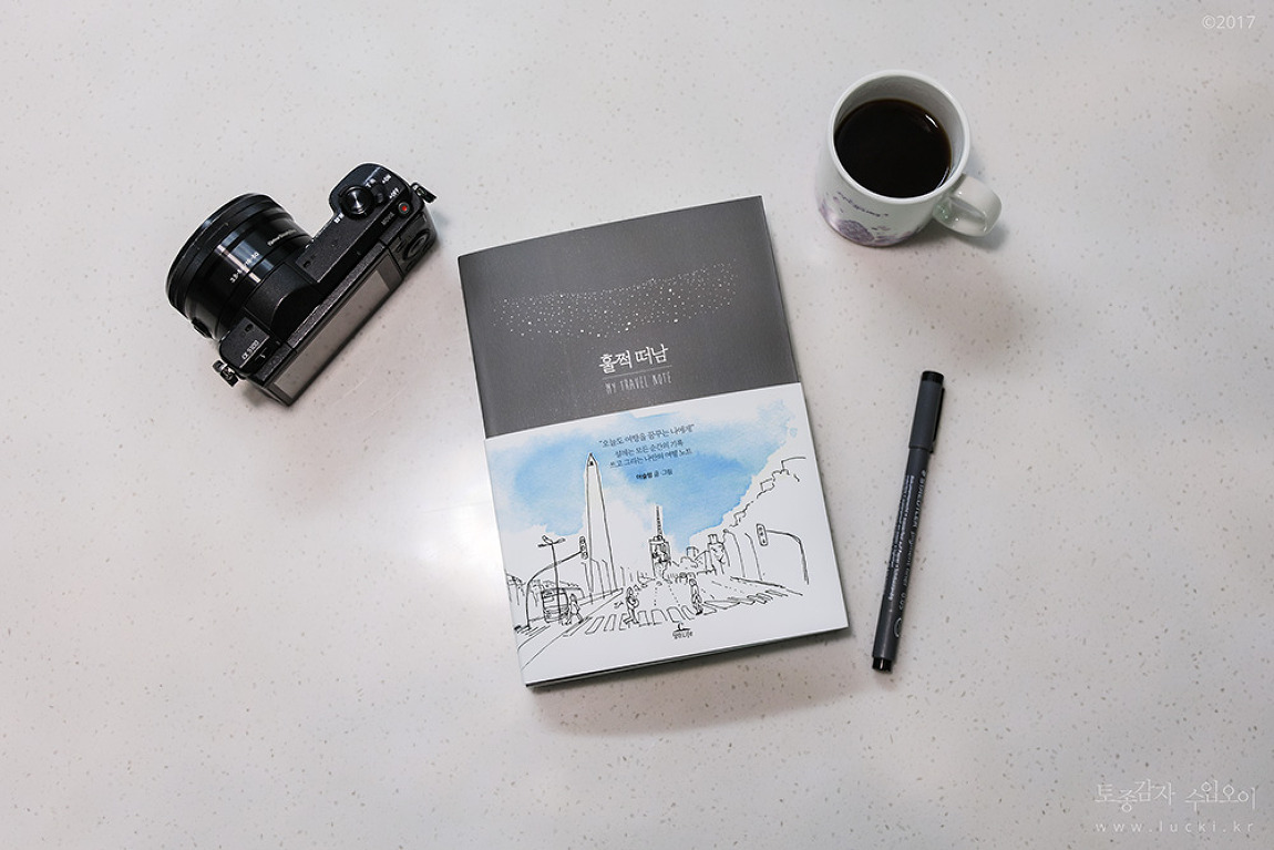 훌쩍 떠남, 스케치로 남기는 여행일기