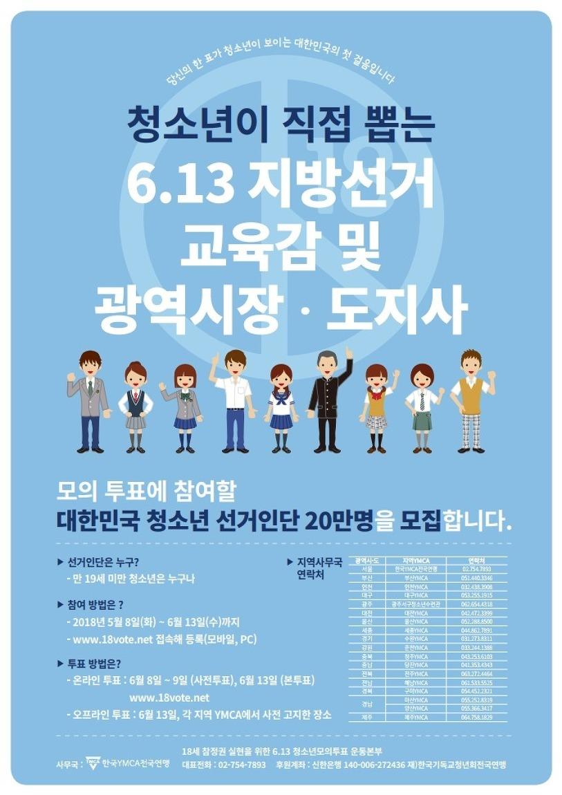 6.13지방선거 청소년모의투표 선거인단 모집!