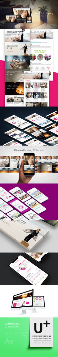 LGU+ Company Website