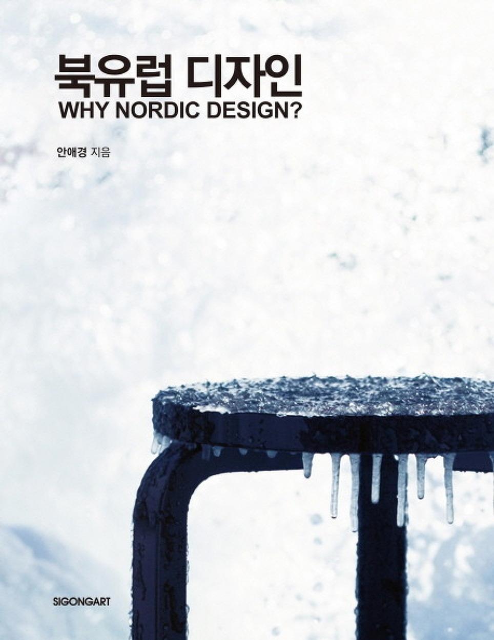 북유럽을 쉽게 알 수 있도록 돕는 책(3) - 북유럽 디자인