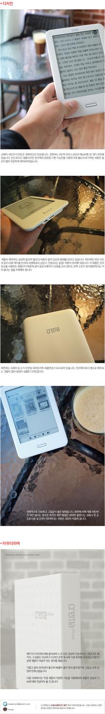 예스24의 전자책, 크레마 샤인 리뷰 _ 패키지, 디자인