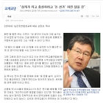 """김동호 """"한기총 해체 동참할 마음있다. 한기총은 한국교회 추락에 기여했다"""""""