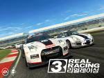 EA, 모바일 레이싱 게임 리얼 레이싱3, 구글-애플-아마존 무료 출시