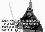 이순신 - 이순신 리더십 '역경과 시련을 이기고 승리를 이끈 충무공 이순신장군'