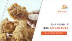 빅데이터로 바라보는 경기도 치킨 매출 1위 동네는 수원 남수동 통닭골목