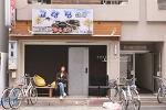 오사카 게스트하우스 추천, 도톤보리와 가까운 한인민박 '고향집'