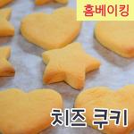 고소한 향 솔솔~ 치즈 쿠키 만들기 (+영상포함)