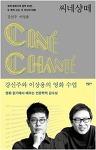 『씨네샹떼』 강신주, 이상용 (민음사, 2015)