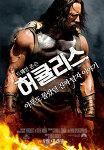 영화 허큘리스 - 트로이, 킹 아서를 잇는 진정한 신화 이야기...