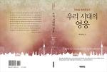 우리 시대의 영웅(레르몬또프 지음, 백준현 옮김, 작가와비평 발행)