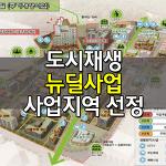 도시재생 뉴딜정책 신규 사업지역과 일정 알아보기