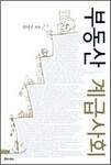 [부동산] 부동산 계급사회 - 손낙구
