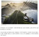 브라질 올림픽 항공권이 141만원부터?