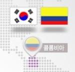 한-콜롬비아 FTA 자유무역협정 7.15(금) 발효
