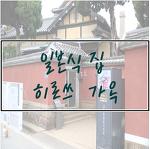 [전북군산] 신흥동 일본식 가옥(=히로쓰 가옥)