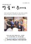 * 2016년 위디국제선교회 상반기 소식!! *