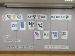 2016년 여름방학 독서캠프~ 1박~2일~~~
