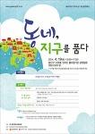 [광주광역시] 2014 지구의 날 지역 행사