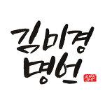 힘내는 글귀, 사회적 알람을 꺼라_김미경 명언