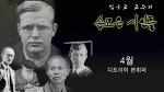 [고백 특강]김응교 교수의 '손 모은 시인들' - 4월: 디트리히 본회퍼