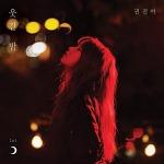 권진아 데뷔앨범중 타이틀곡 '끝' 티저영상