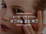 눈 떨림 원인, 마그네슘 결핍 체크와 음식 알아보기