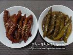 간단하고 맛있는 가을찬 16, 고추지무침(고추지 만드는법)