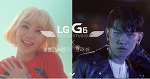 LG G6와 볼빨간 사춘기, 크러쉬의 콜라보 LG G6 사운드 스튜디오